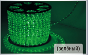 Дюралайт 2-wires round LED Rope light green